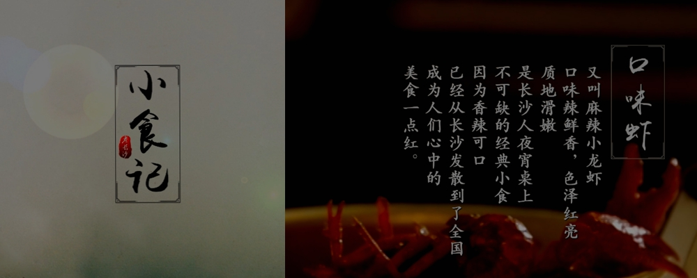 【小食记】长沙口味虾:令吃货们欲罢不能的香辣 就像烟花在舌尖绽放