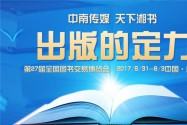预告:31日11点30《红视频》直播探访全国图书交易博览会