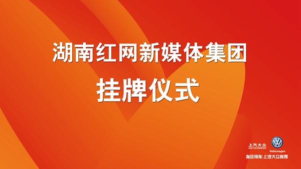 6月16日15时直播:湖南红网新媒体集团挂牌仪式