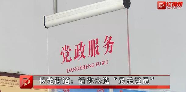 """长沙县长龙街道:请你来选""""最美党员"""""""