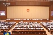[视频]十二届全国人大常委会第二十八次会议举行第二次全体会议
