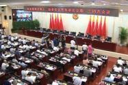 [视频回放]湖南省政协第十一届常委会第24次会议第一次大会