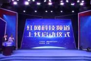 红网科技频道上线启动仪式