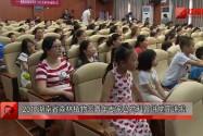 2017湖南省森林植物园青年专家公益科普讲堂开讲啦