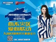 [直播预告]2017长沙哈啤音乐节 为2017湖南洪灾重建出力