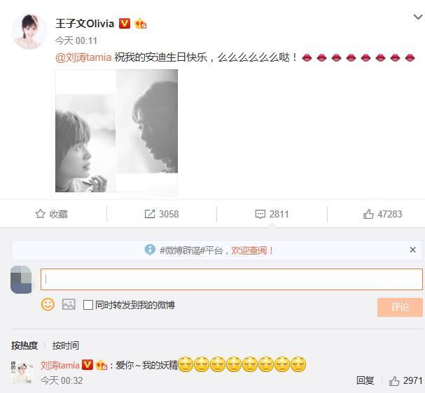 [视频]刘涛过生日 王子文微博送祝福
