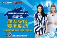 [直播预告]长沙最火爆爱心音乐节 为湖南洪灾重建出力