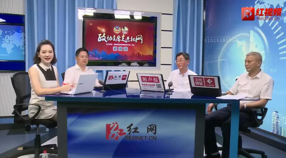 政协主席走进红网(五)——创新履职