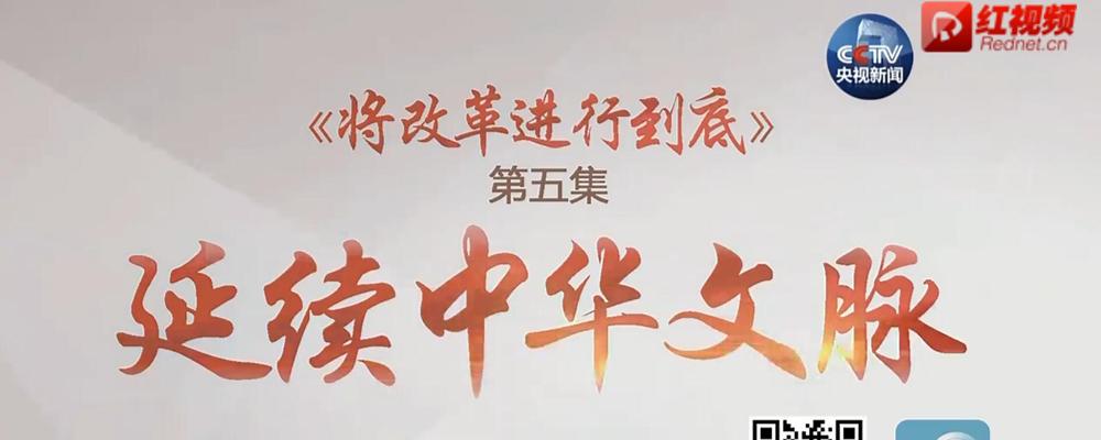 四分钟速览《将改革进行到底》第五集《延续中华文脉》