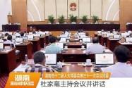 湖南省十二届人大常委会第三十一次会议闭幕 杜家毫主持会议并讲话