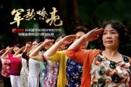 【军歌嘹亮】原163医院女兵:我们的父辈是军人 精神代代相传