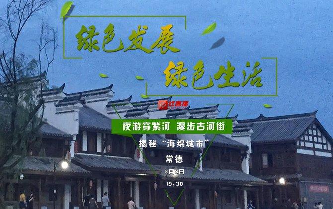 """红直播聚焦""""绿色发展绿色生活"""" 今日19点30首站揭秘""""海绵城市""""常德"""