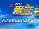 """8月4日上午10点直播:第三届""""爱·在芒果""""台湾高校新闻传播专业学生暑期来湘实习交流活动结业仪式"""