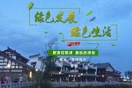 """红直播聚焦""""绿色发展绿色生活"""" 8月3日19点30首站揭秘""""海绵城市""""常德"""