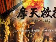 红直播丨摩天救援——湖南超高层消防演习现场直击