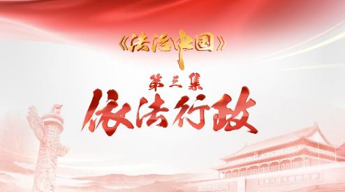 [视频]《法治中国》 第三集:依法行政