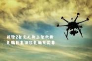 战狼2在无人机上架机枪!是编剧想象还是确有其事?(全程回放)
