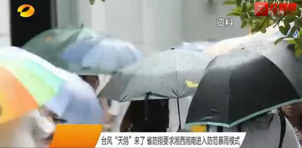 """台风""""天鸽""""来了 省防指要求湘西湘南进入防范暴雨模式"""