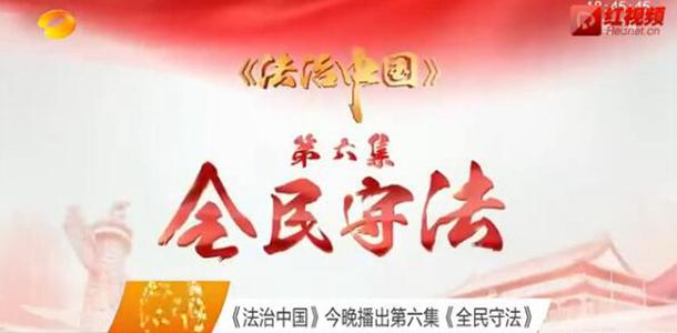 《法治中国》今晚播出第六集《全民守法》