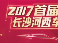 红直播|告别传统车展模式  美女主播带你体验不一样的2017长沙河西车展