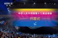 [全程回放]第十三届全国运动会开幕式