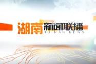 2017年08月29日湖南新闻联播