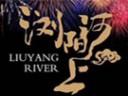 长沙首台大型田园实景情境演出《浏阳河上》正式开启常态化演出