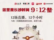 红直播 | 9月12日有大事要发生 12小时直播不停歇