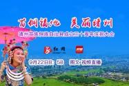 红直播 | 靖州苗族侗族自治县成立三十周年庆祝大会(全程回放)