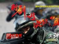 红直播 | 25日起!激战三日!湖南百名反恐精英实弹对抗比武