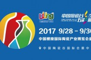 红直播 | 中国醴陵国际陶瓷产业博览会开幕式(直播已结束)