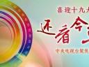 红直播 | 9月30日10时:央视喜迎十九大特别节目《还看今朝·湖南篇》