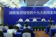 【全程回放】湖南省迎接党的十九大系列新闻发布会:多党合作与政治协商、民族和宗教工作、非公有制经济发展成就