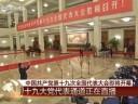 """[中国共产党第十九次全国代表大会开幕会]十九大""""党代表通道""""第一次采访活动"""