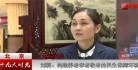 [党代表热议报告]刘莉:构建养老孝老敬老的民生保障环境