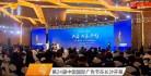 第24届中国国际广告节在长沙开幕