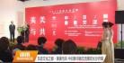 东亚文化之都·美美与共 中日韩书画交流展在长沙开幕