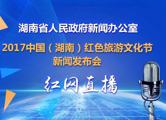 10月26日上午10:00  2017中国(湖南)红色旅游文化节新闻发布会