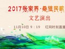 10日09:19视频直播:2017张家界·桑植民歌节文艺演出