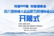 【视频回放】第八届湘商大会暨第五届湘南投洽会开幕式