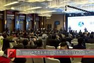 11月22日世界青年湘商联盟在郴州成立 陈君文出席