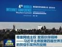 [视频]尊重网络主权 发扬伙伴精神——习近平主席致第四届世界互联网大会的贺信引发热烈反响