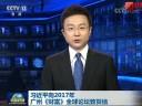 [视频]习近平向2017年广州《财富》全球论坛致贺信