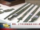 [视频]陕西:上千件文物被追回 90余人落网
