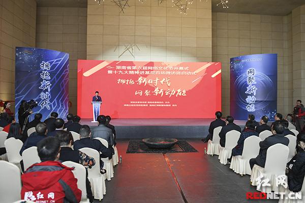 第六届网络文化节:拥抱新时代 网聚新动能