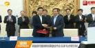 湖南省政府同国家商务部签署省部合作协议 许达哲 钟山代表...