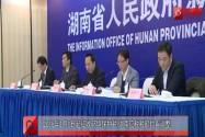 2018年1月1日起征收环境保护税 湖南应税税额均有调整