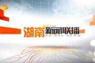 2018年01月12日湖南新闻联播