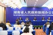【全程回放】湖南省产学研结合促产业转型发展新闻发布会