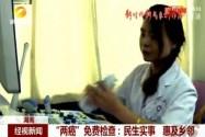 """""""两癌""""免费检查:民生实事 惠及乡邻"""
